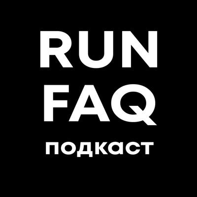 Run Faq Podcast:Run Faq Podcast