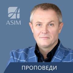 Александр Шевченко – Проповеди
