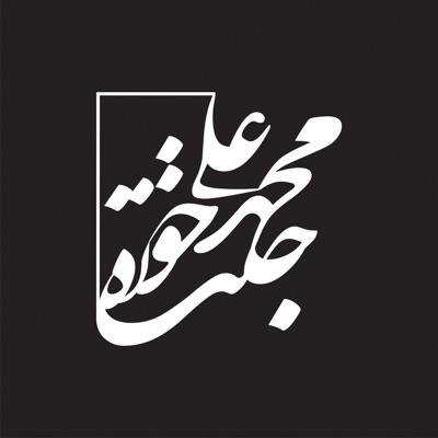 محمدعلی جنت خواه:MohammadAli Jannatkhahdoost