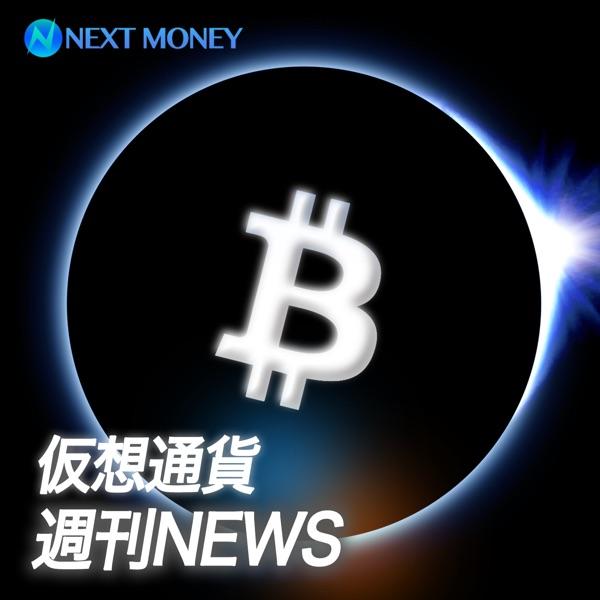 仮想通貨週刊ニュース