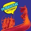 Украинские истории