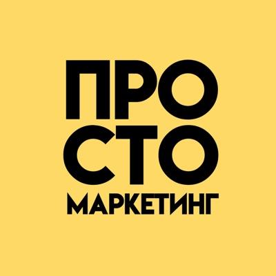 Просто маркетинг:Анастасия Беляева, Екатерина Чемезова