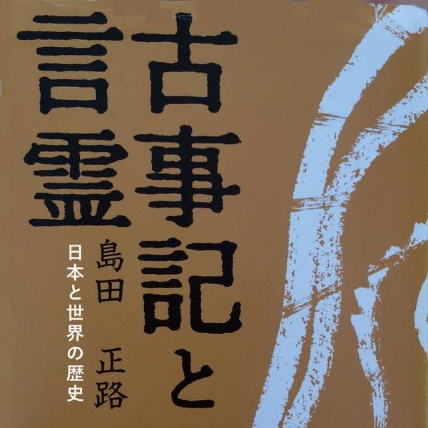 フトマニ講座「日本と世界の歴史」