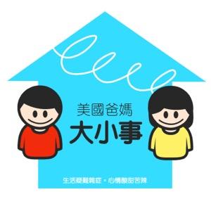美國爸媽大小事 Chinese Mom and Pop cast