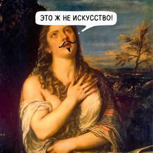 Это ж не искусство!