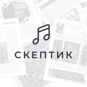 Подкаст «Скептика»