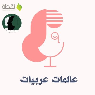 عالمات عربيات