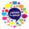 Goftogoo Dar Gharantineh   گفتگو در قرنطینه