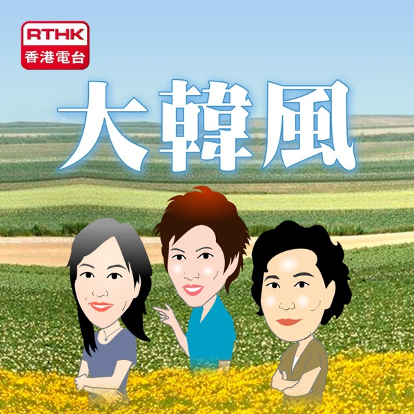 香港電台:大韓風(1)