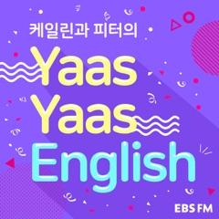 케일린과 피터의 Yaas Yaas English