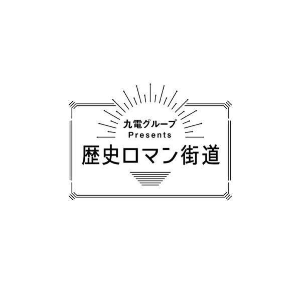 九電グループプレゼンツ歴史ロマン街道