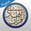 English Quran artwork