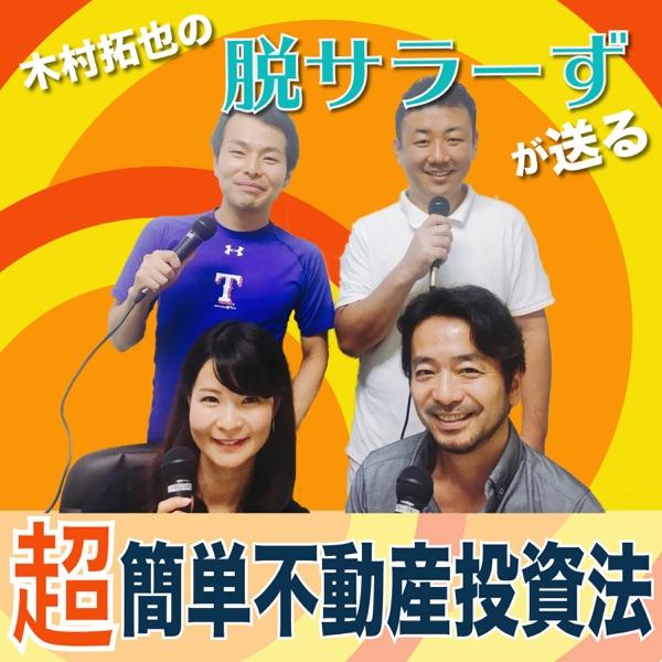 木村拓也の「脱サラーず」が送る超簡単不動産投資法