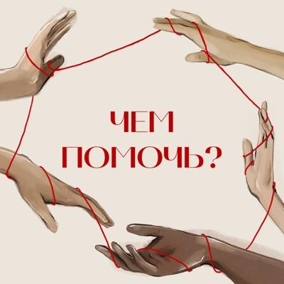 Чем помочь?:Наталья Клиновская х Brainstorm.fm