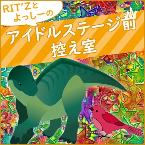 RIT'Zとよっしーのアイドルステージ前控え室