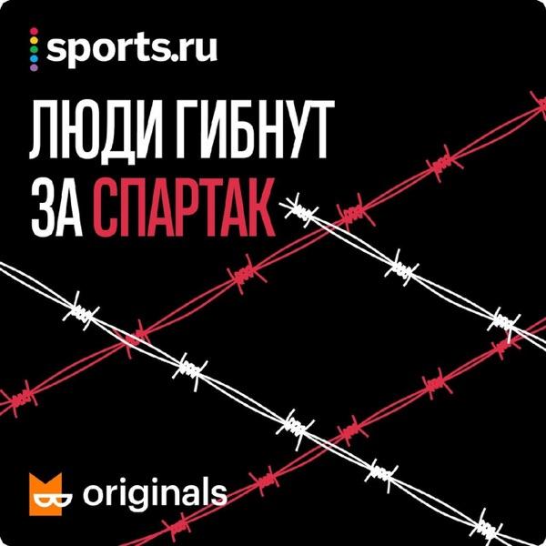 Люди гибнут за «Спартак»