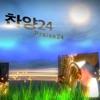찬양24 - RUTCTV