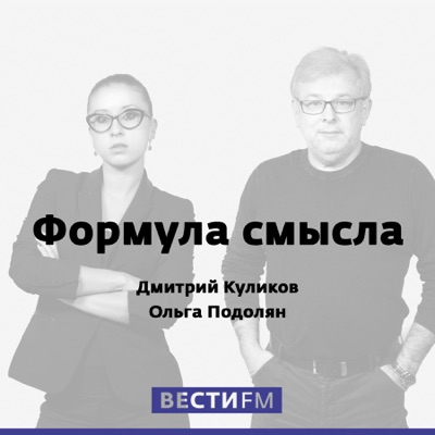 """Формула смысла. Дмитрий Куликов и Ольга Подолян:""""Вести FM"""""""