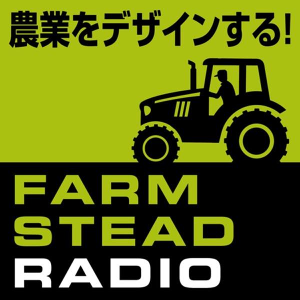 農業をデザインする!ファームステッドラジオ
