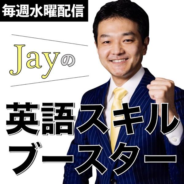 Jayの英語スキルブースター