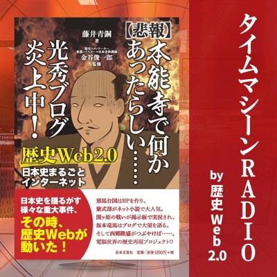 タイムマシーンRADIO 歴史WEB2.0 ― 新刊JP公式ポッドキャスティング:株式会社オトバンク