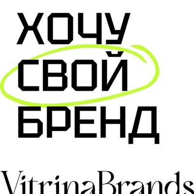 Хочу свой бренд