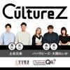 土佐兄弟,パパラピーズ,大関れいか『CultureZ』