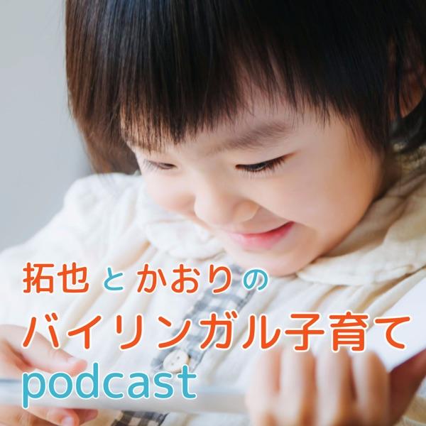 拓也とかおりのバイリンガル子育てpodcast