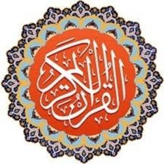 قران کریم - Holy Quran