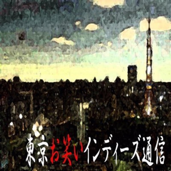 東京お笑いインディーズ通信