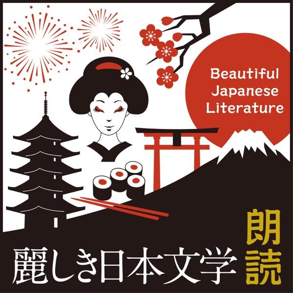 日本語【朗読】麗しき日本文学 〜Beautiful Japanese Literature〜 (にほんご)
