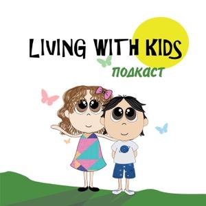 Living with kids подкаст