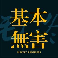 基本无害 Mostly Harmless