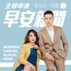 ☀️ 全球串連早安新聞|Morning Taiwan Glocal News
