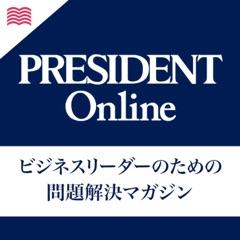PRESIDENT Online 音声版
