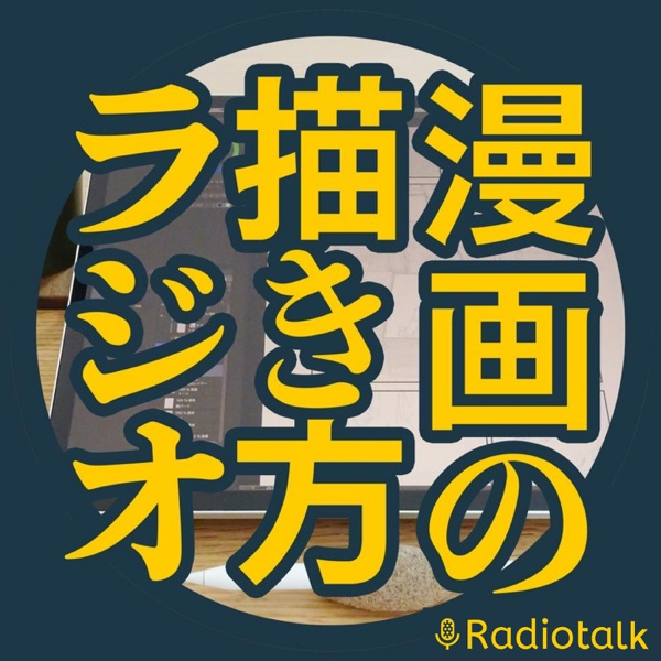 漫画の描き方ラジオ!!
