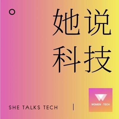 她说科技 She Talks Tech