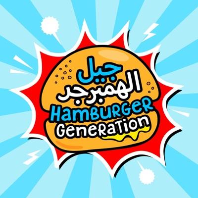 Hamburger Generation   جيل الهمبرجر:Hamburger Generation   جيل الهمبرجر