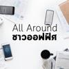 All Around ชาวออฟฟิศ (office)
