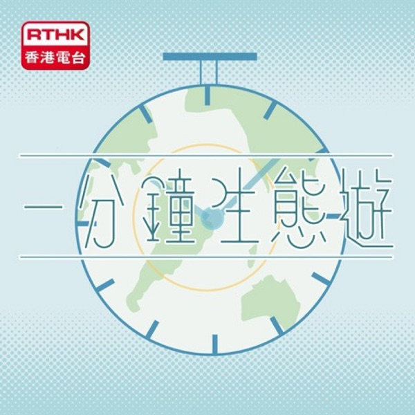 香港電台︰一分鐘生態遊