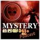 Mystery Malayalam Podcast