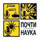 Почти Наука || Pochti Nauka