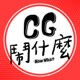 CG 鬧什麼:Now What?