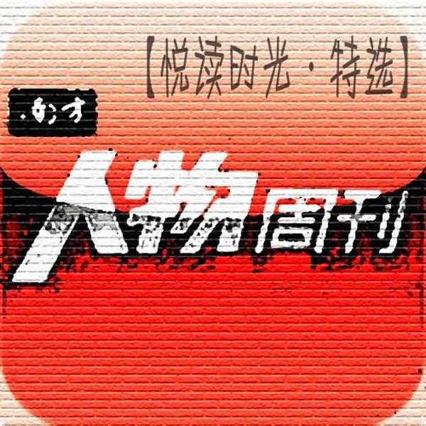 悦读时光·南方人物周刊特选