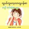လွယ်ကူလေ့လာဂျပန်စာ သဒ္ဒါ သင်ခန်းစာများ | NHK WORLD-JA