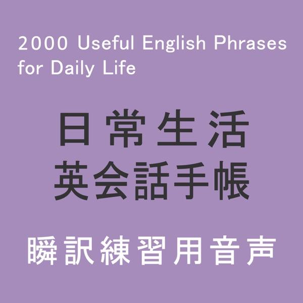 日常生活英会話手帳(瞬訳:日本語→英語)