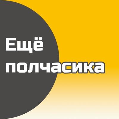 Ещё полчасика:Макс Чкония и Максим Матющенко