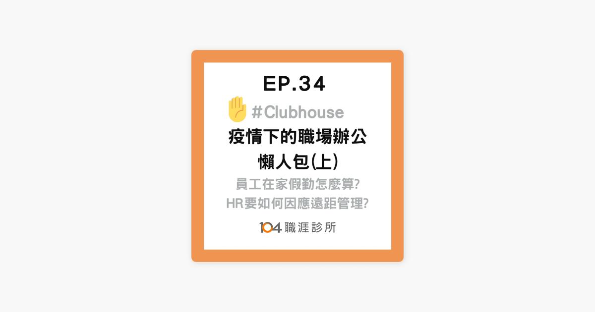職涯診所: EP34 疫情下的職場辦公,分流上班/減班休息薪水怎麼領?假要怎麼請? Live on Clubhouse(上集) on Apple Podcasts