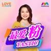 LOVE 972 最爱粉tastic Podcast | LOVE 972 FENtastic Show