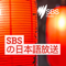 SBS Japanese - SBSの日本語放送